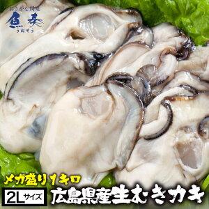 かき カキ 牡蠣 大粒 広島産 剥きかき 1kg(解凍後約850g/30個前後 2Lサイズ) 送料無料 【注意】北海道、沖縄は追加送料を997円加算し、ご請求いたします。 生牡蠣 生むき牡蠣 広島牡蠣 剥き牡蠣 【#元気いただきますプロジェクト】