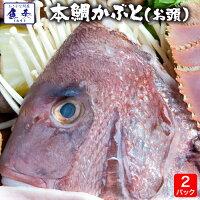 たいタイ鯛真鯛本鯛お頭【鯛かぶと】2パック鯛あらかぶと煮鯛めし特大養殖冷凍同梱推奨