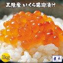 【期間限定8999円】国産!三陸産!秋鮭卵を使用!いくら イ...