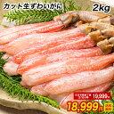 かに カニ 蟹 ずわいがに ズワイガニ かにしゃぶ かに ポーション 2kg (500g×4P) 8...