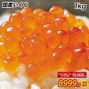 国産 三陸産 秋鮭卵を使用 いくら イクラ 本いくら いくら醤油漬け 業務用500g×2...