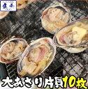 バーベキュー 大あさり 大アサリ 大貝 うちむらさき BBQ 大サイズ 10個 居酒屋 海鮮 最安 同梱推奨 グルメ BBQ 海鮮 お取り寄せ お試し
