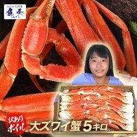 ボイルずわいがに【特大】5kgかにカニ蟹脚ずわいがにずわいかにしゃぶしゃぶ用かにボイル[送料無料]激安かにしゃぶかに鍋お取り寄せお試し