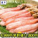 【早割8999円→早割終了後11800円】 かに カニ 蟹 ...