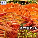 【期間限定16999円】ボイル三大蟹セット タラバ蟹 タラバ...