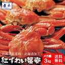 【在庫処分!4999円】かに カニ 蟹 訳あり 北海道産 紅...
