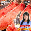 生 タラバ 蟹 特大 3kg 特大 タラバガニ 脚 3kg ...