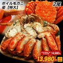 ボイル 毛ガニ 姿 特大 1.8kg〜2kg かに カニ 蟹...