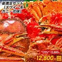 【期間限定12800円】ボイル蟹姿まるごと満足セット 送料無...