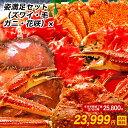 【期間限定23999円】ボイル蟹姿まるごと満足セット 送料無...