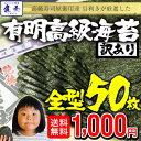 【1週間以内にDM便にて発送】【メール便送料無料】有明産高級...