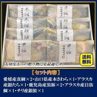 ギフト中元敬老の日西京漬け味噌漬け吟味噌漬け詰合せ8切送料無料取り寄せ