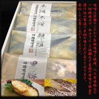 ギフト中元敬老の日西京漬け味噌漬け吟味噌漬け詰合せ4切送料無料取り寄せ