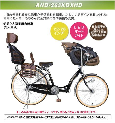 a.n.design works AND-263KDXHD 子供乗せ自転車 子供のせ 3人乗り チャイルドシート 22-26インチ※...