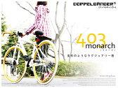 DOPPELGANGER(ドッペルギャンガー) 403 monarch / 413 Jakmel 自転車 700C アルミ ロードバイク 21段変速 おすすめ 初心者 通勤 通学 快足 北海道は別途送料(税込2500円)かかります。 【代引不可】【離島不可】
