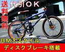 DOPPELGANGER(ドッペルギャンガー)505 MP524インチ アルミフレーム 自転車※北海道(1260円)と沖縄・離島(2100円)は送料がかかります。【ミニベロ】