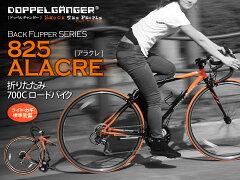 DOPPELGANGER / ドッペルギャンガー  825 ALACRE 700C ロードバイク 折りたたみ自転車  商品...