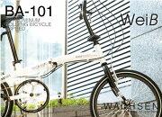 【送料無料】【代引可能】WACHSEN(ヴァクセン)BA-101/BA-1026段変速付20インチ折りたたみアルミフレーム自転車※北海道と沖縄・離島は発送不可となります【折り畳み自転車折畳み自転車折畳自転車】
