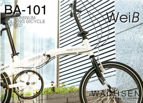 WACHSEN / ヴァクセン BA-101 / BA-102 自転車 6段変速付 20インチ アルミ 折りたたみ 小径 【代...