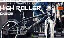 DOPPELGANGER / ドッペルギャンガー DX200 BMX 20インチ BMX 北海道は別途送料(税込2500円)かかります。【代引き不可】【離島発送不可】