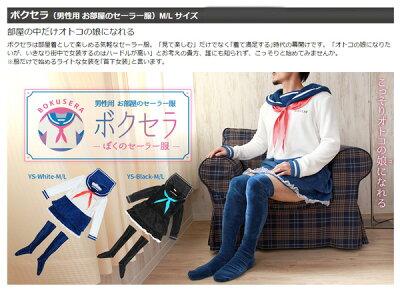 着て満足するセーラー服!!BIBI LAB / ビビラボ ボクセラ YS-White-M/L YS-Black-M/L 着る毛...