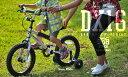 DOPPELGANGER / ドッペルギャンガー  DX16-BK / DX16-WH 自転車 16インチ 子供用 BMX おすすめ 初心者 ※北海道(2500円)は別途送料がかかります。【代引不可】【離島発送不可】【BMX】