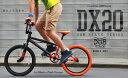 DOPPELGANGER / ドッペルギャンガー 20インチ クルージング BMX DX20-BK / DX20-WH / DX20-DP / DX20-RD 自転車 20インチ おすすめ 初心者 小径 ※北海道(2500円)は別途送料がかかります。【代引不可】【離島発送不可】【BMX】