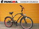 PANGAEA / パンゲア ハーバークルーズ 246 24インチ  ビーチ クルーザー (6段変速)※北海道・離島・沖縄は発送不可になります。【代引不可】【シティサイクル】