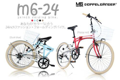 DOPPELGANGER / ドッペルギャンガー M6-24 自転車 24インチ 折りたたみ おすすめ 初心者 シマノ7段...