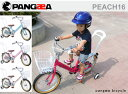 PANGAEA / パンゲア KIDS PEACH 16 / PEACH 18 ピーチ 16 ピーチ 16 16インチ 18インチ 子供用自転車 (幼児車) 【子供用自転車】【代引不可】【離島発送不可】