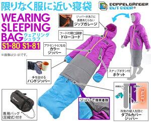 気温や好みに応じて切り替え可能な2WAY寝袋!!DOPPELGANGER OUTDOOR / ドッペルギャンガー ア...