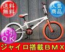 DOPPELGANGER(ドッペルギャンガー)BMX X16/X17/X18 ジャイロ、前後ペグ搭載自転車 北海道は別途送料(通常送料)かかります。  【代引き不可】【離島発送不可】