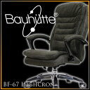 Bauhutte BF-67/BF-68 Highcron スタイリッシュ オフィスチェアー※北海道は送料(税込2500円)になります。【代引不可】 【雑貨・便利グッズ】