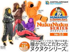 「動ける寝袋」 暖かさがUPしたヌクヌクシリーズ!ドッペルギャンガー 人型寝袋 動ける寝袋 着...