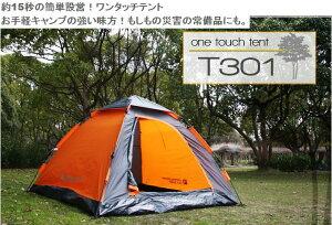 設営わずか15秒!!組み立てが面倒なテントはもういらない!ワンタッチテント T301 3人用テン...