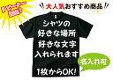 オーダーメイド Tシャツ オリジナル Tシャツ チームシャツ 名前入れ  世界にたった一つ  …