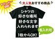 オーダーメイドTシャツ!世界にたった一つのオリジTシャツです。1枚からOK!!3か所に文字入れ可能です