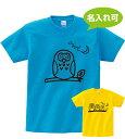 親子ペアTシャツ家族Tシャツ セミオーダーメイドオリジナル動物Tシャツ 幸せフクロウ 全50色 100-4Lサイズ【名入れ可能】