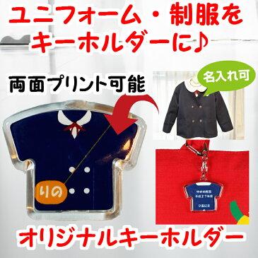オーダーメイド 制服 ユニフォーム型キーホルダー 【名入れ可能】
