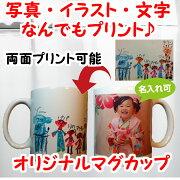 オーダー マグカップ オリジナル プレゼント