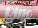 オリジナル 名前 シール ステッカー 【名入れ】【オーダーメイド】 【自転車パーツ】【プレゼント・ギフト・記念品】 価格は10文字単位です。 11文字以上は2セットご購入下さいの商品画像