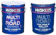 WAKO'S(ワコーズ)MR-DL1マルチロードDL−120Lペール缶5W−30エンジンオイル【送料無料】