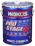 WAKO'S / WAKOS / ワコーズ 和光ケミカル PRO-S / プロステージS / プロステージエス 20Lペール缶 100%化学合成エンジンオイル 【4輪エンジンオイル】