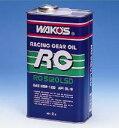 WAKO'S / WAKOS / ワコーズ ギヤーオイル RG5120 アールジー5120 80W−120 2L 【ギアオイル】