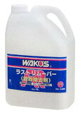 WAKO'S(ワコーズ) RR ラストリムーバー 業務用鉄粉除去剤 4L【洗車・ケア用品】【メンテナンス】