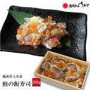 鮭の飯寿司 250g