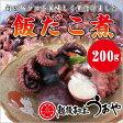 【新潟県山北産】飯だこ(イイダコ)煮