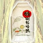 うおや特撰米 新潟県岩船産コシヒカリ 令和元年度産新米5kg