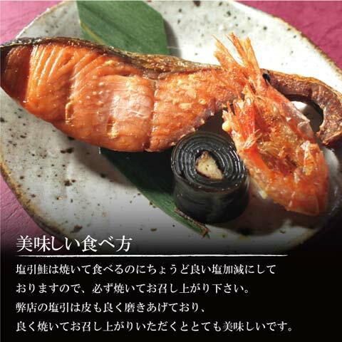 塩引鮭一尾 【四つ切りにして】 生時5.0kg