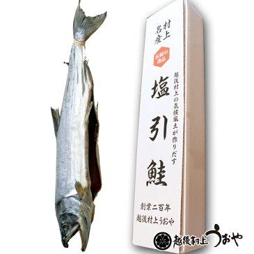 塩引鮭一尾 【丸のまま】 生時4.5kg